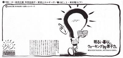 原発3.jpg